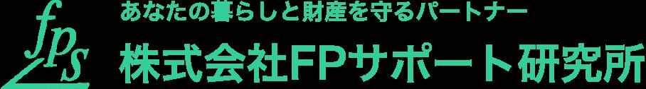 あなたの暮らしと財産を守るパートナー 株式会社FPサポート研究所