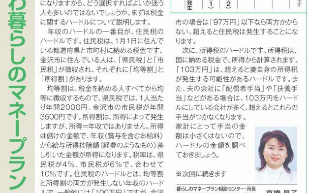 リビングかなざわ掲載コラム(2020年10月~)